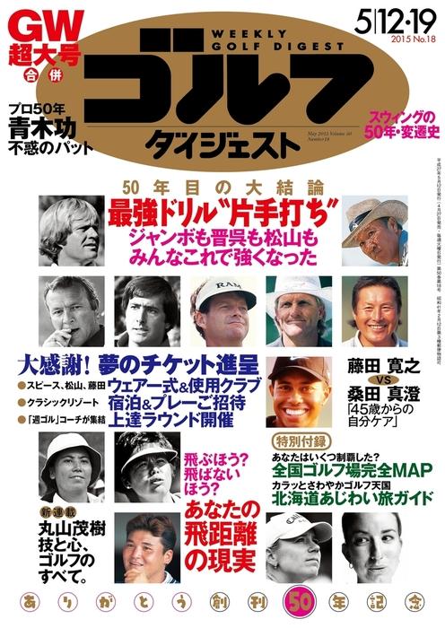 週刊ゴルフダイジェスト 2015/5/12・19号拡大写真
