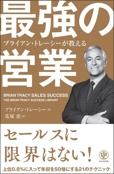 ブライアン・トレーシーが教える 最強の営業-電子書籍-拡大画像