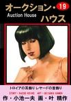オークション・ハウス (19)-電子書籍