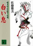 白い息 物書同心居眠り紋蔵(七)-電子書籍