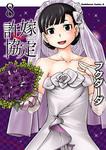許嫁協定(8)-電子書籍