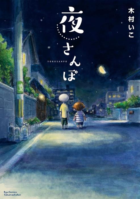 夜さんぽ【電子限定特典ペーパー付き】-電子書籍-拡大画像