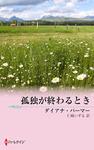 孤独が終わるとき-電子書籍