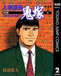 人事課長鬼塚特別編 ―若き日の鬼塚― 2-電子書籍