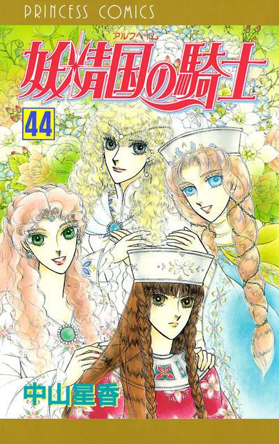 妖精国の騎士(アルフヘイムの騎士) 44-電子書籍