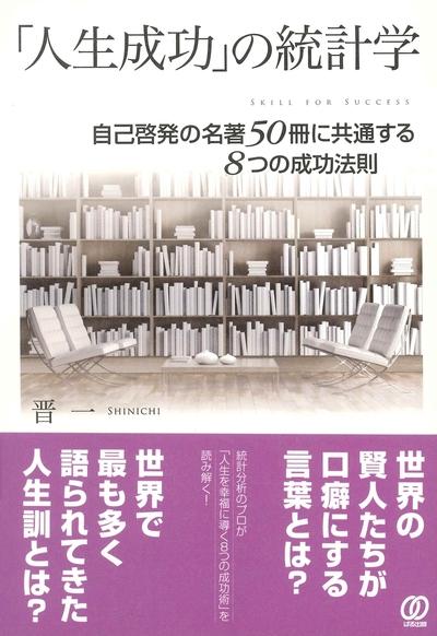 「人生成功」の統計学-電子書籍