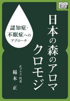 認知症・不眠症へのアプローチ 日本の森のアロマ クロモジ