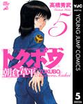 トクボウ朝倉草平 5-電子書籍