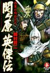 関ヶ原英傑伝 ~西軍の殉将たち~ 1-電子書籍