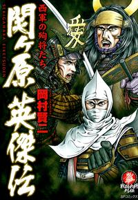関ヶ原英傑伝 ~西軍の殉将たち~ 1