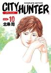 シティーハンター 10巻-電子書籍