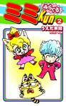 みらくるミミKun(2)-電子書籍