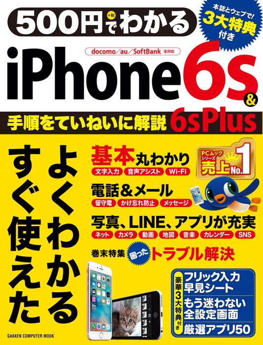 500円でわかる iPhone6s&6s Plus拡大写真