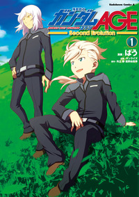 機動戦士ガンダムAGE -Second Evolution-(1)