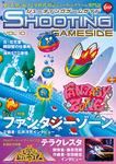 シューティングゲームサイド Vol.10-電子書籍