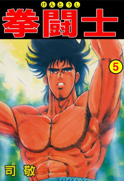 拳闘士5-電子書籍