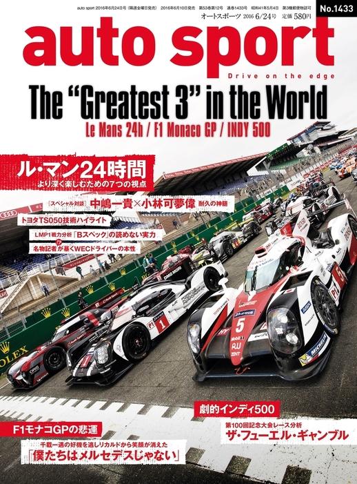 AUTOSPORT No.1433 2016年6月24日号-電子書籍-拡大画像