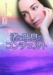 渚と吐息のコンチェルト-電子書籍