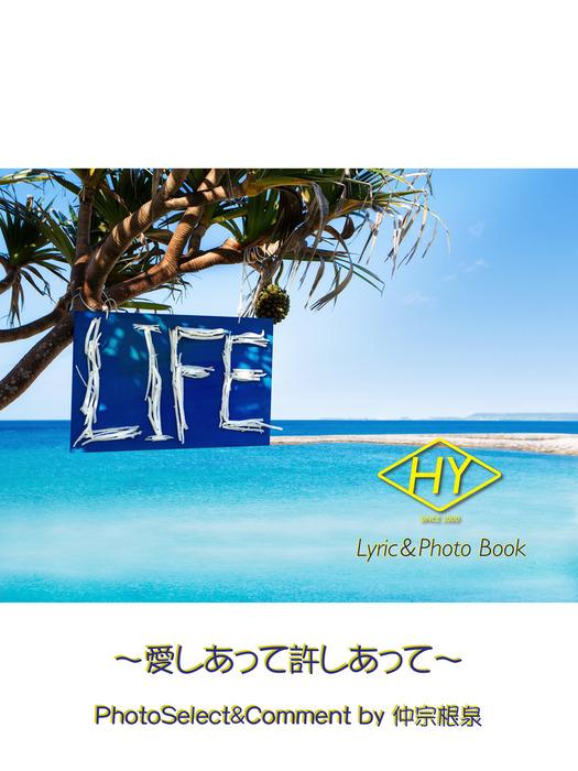 HY Lyric&Photo Book LIFE ~歌詞&フォトブック~ 愛しあって許しあって拡大写真