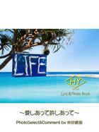 「HY Lyric&Photo Book LIFE ~歌詞&フォトブック~」シリーズ