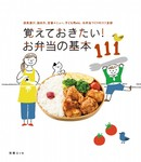 覚えておきたい!お弁当の基本111-電子書籍