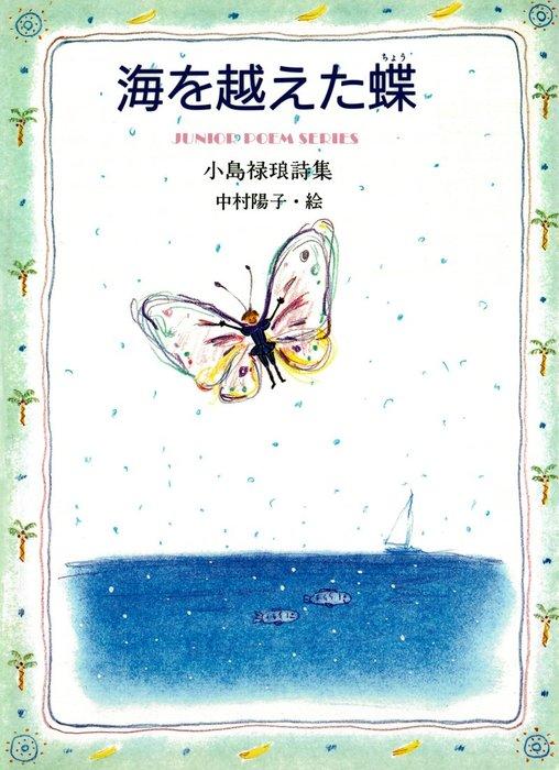 海を越えた蝶拡大写真