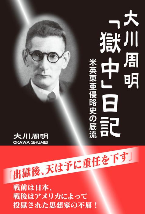 大川周明「獄中」日記 米英東亜侵略史の底流拡大写真