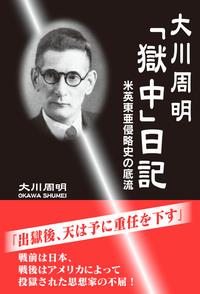 大川周明「獄中」日記 米英東亜侵略史の底流-電子書籍