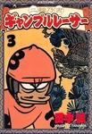 二輪乃書 ギャンブルレーサー(3)-電子書籍