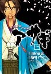新選組刃義抄 アサギ 1巻-電子書籍