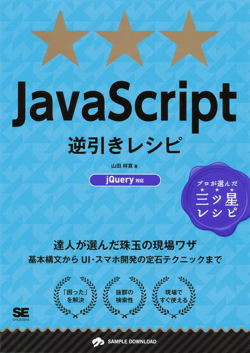 JavaScript逆引きレシピ jQuery対応-電子書籍-拡大画像