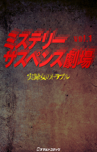 ミステリーサスペンス劇場 vol.1-電子書籍