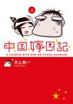 中国嫁日記(三)-電子書籍