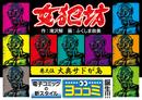 【ヨココミ】女犯坊(5)-電子書籍