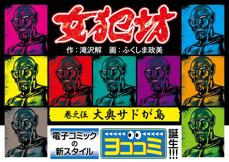 【ヨココミ】女犯坊(5)-電子書籍-拡大画像