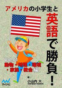 アメリカの小学生と英語で勝負!-電子書籍