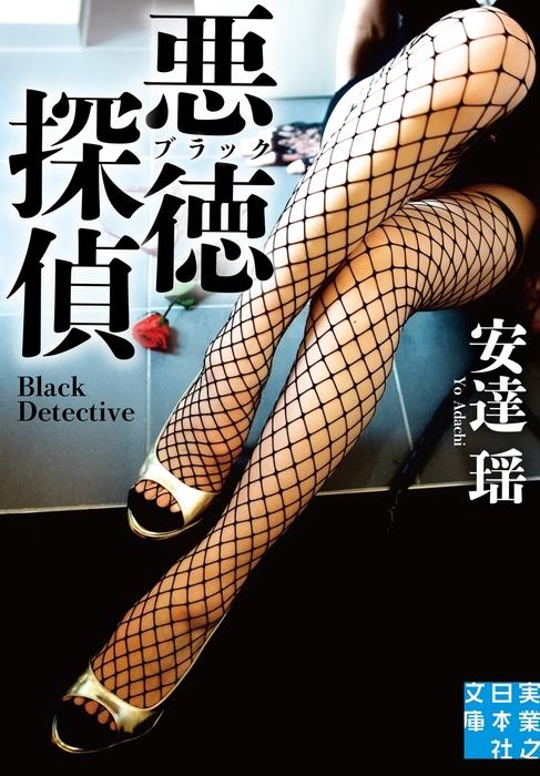 悪徳(ブラック)探偵拡大写真