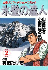 氷壁の達人 2-電子書籍