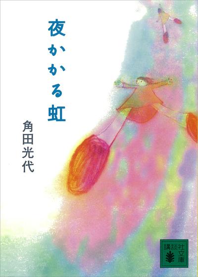 夜かかる虹-電子書籍