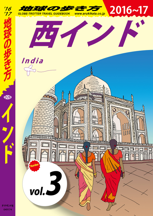 地球の歩き方 D28 インド 2016-2017 【分冊】 3 西インド拡大写真