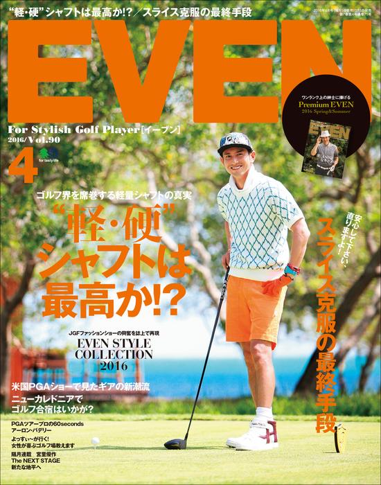 EVEN 2016年4月号 Vol.90-電子書籍-拡大画像