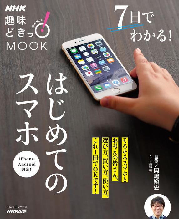 NHK趣味どきっ!MOOK 7日でわかる!はじめてのスマホ拡大写真