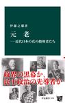 元老―近代日本の真の指導者たち