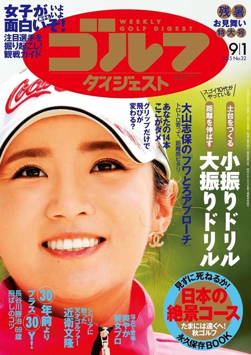 週刊ゴルフダイジェスト 2015/9/1号拡大写真