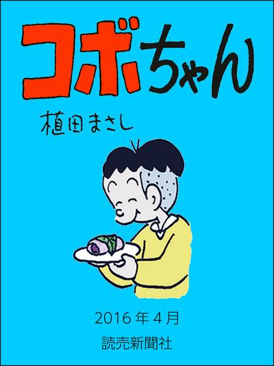 コボちゃん 2016年4月-電子書籍