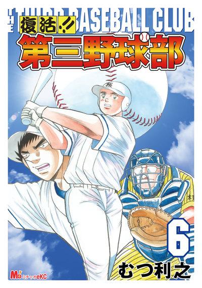 復活!! 第三野球部(6)-電子書籍