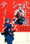 武士道シックスティーン(1)-電子書籍