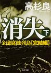 消失(下) 金融腐蝕列島・完結編-電子書籍