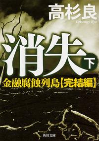 消失(下) 金融腐蝕列島・完結編