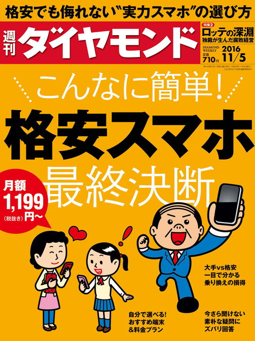 週刊ダイヤモンド 16年11月5日号拡大写真